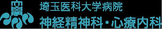 埼玉医科大学病院 神経精神科・心療内科